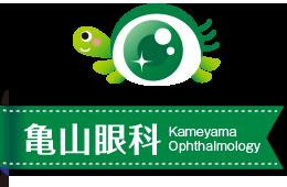 亀山眼科|帯広|亀山眼科のホームページ
